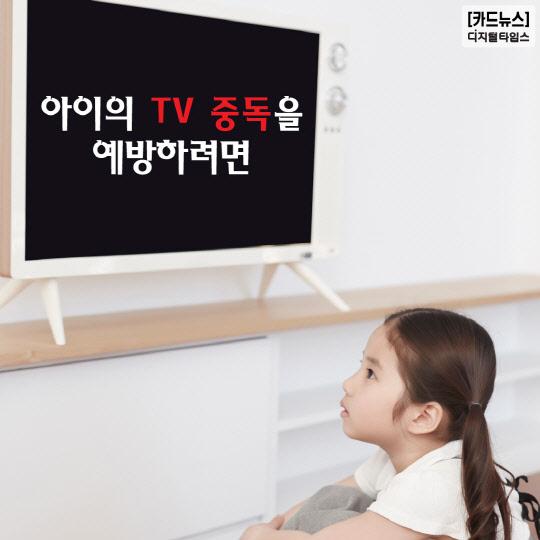 [카드뉴스] 아이의 TV 중독을 예방하려면
